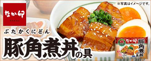 なか卯豚角煮丼の具