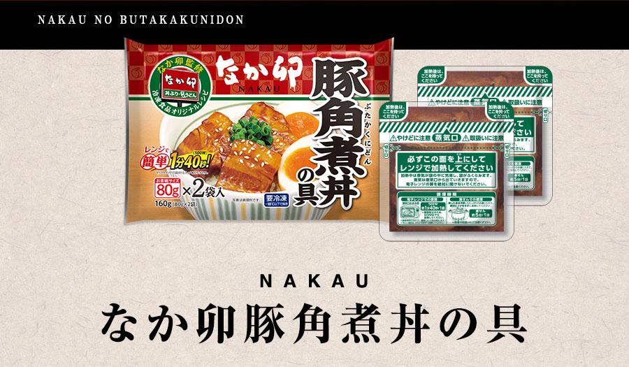 なか卯 豚角煮丼の具 パッケージ画像