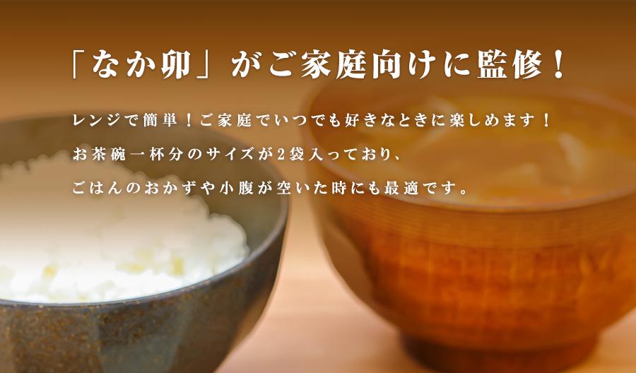 なか卯 豚角煮丼の具 キャッチコピー