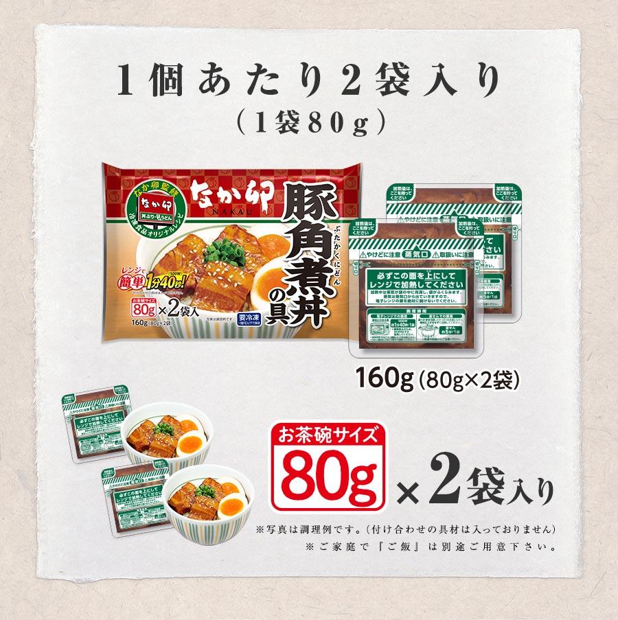 なか卯 豚角煮丼の具 入り数詳細