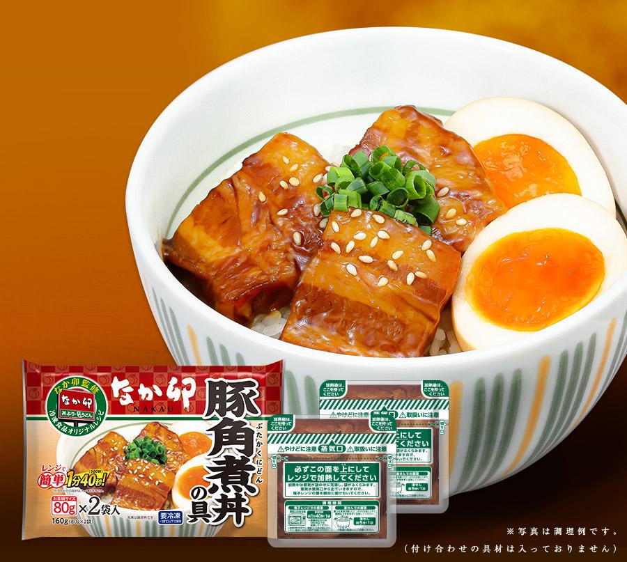 なか卯 豚角煮丼の具 盛り付け・パッケージ画像