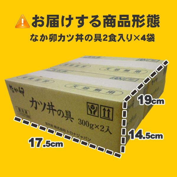 なか卯 カツ丼の具8食入りセット 【冷凍(クール)】