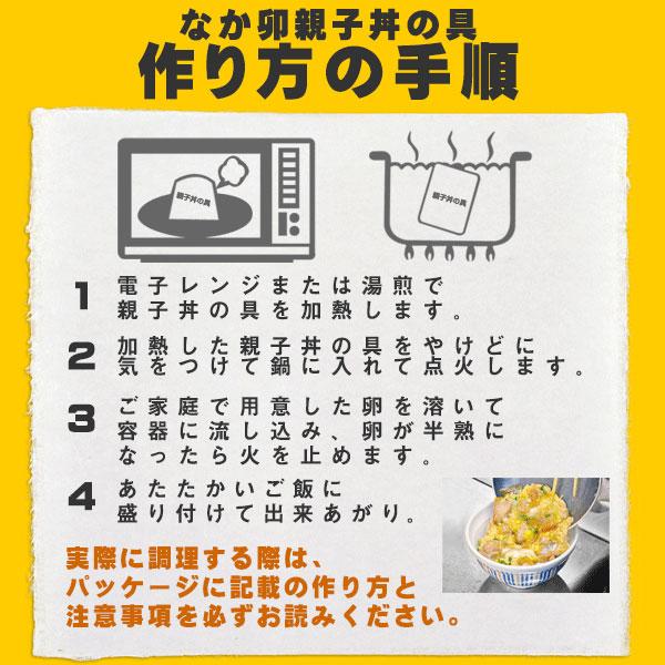 お試しコラボ3種セット すき家牛丼の具5パック×なか卯親子丼の具5パック×カツ丼の具4食【送料無料】【冷凍(クール)】