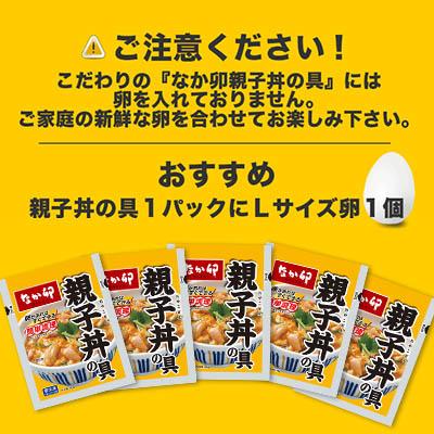 なか卯 親子丼の具5パックセット 【リニューアル商品】【冷凍(クール)】【軽減税率(8%)対象】