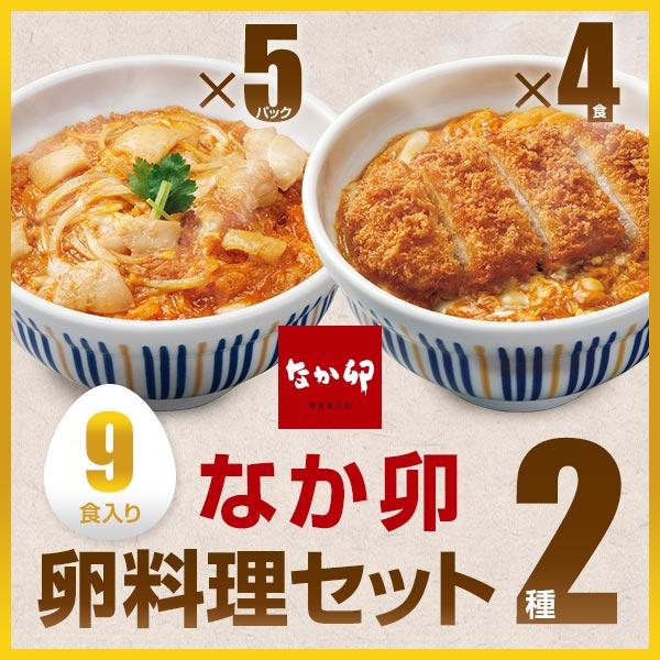 なか卯 卵料理 2種セット なか卯親子丼の具5パック×なか卯カツ丼の具4食【冷凍(クール)】【軽減税率(8%)対象】