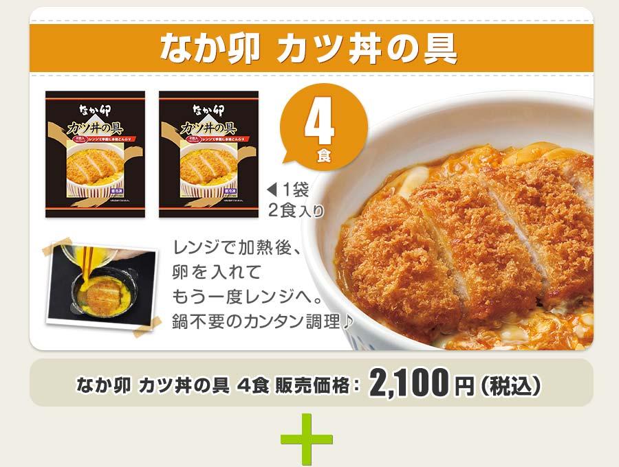 なか卯かつ丼の具4食 2100円 レンジで加熱後、卵を入れてもう一度レンジへ。鍋不要のカンタン調理♪