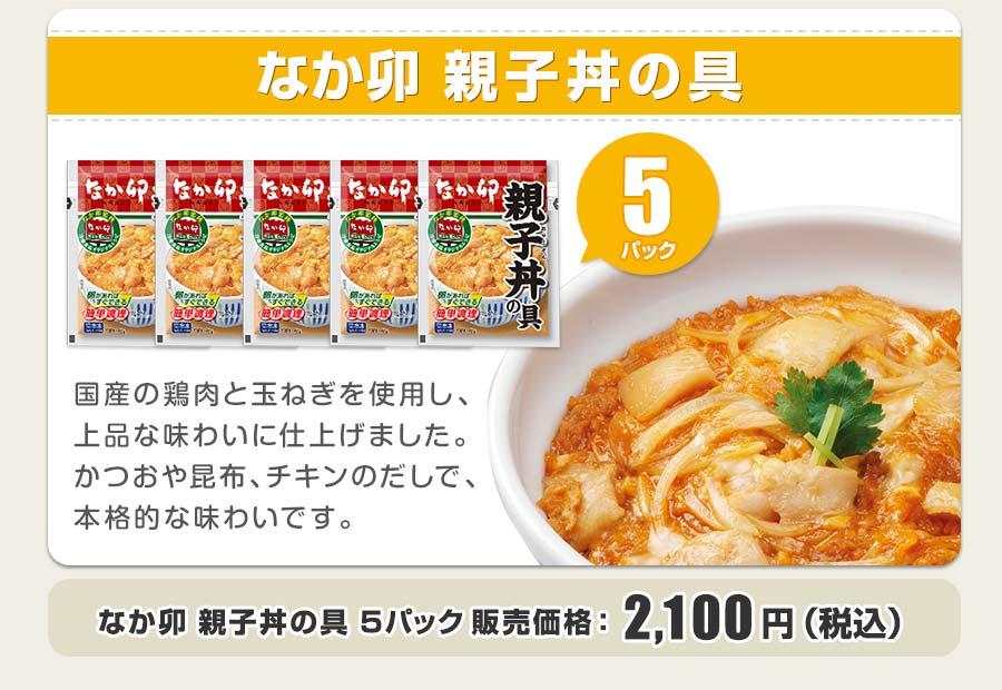 なか卯親子丼の具5パック 2100円 国産の鶏肉と玉ねぎを使用し、上品な味わいに仕上げました。かつおや昆布、チキンのだしで、本格的な味わいです。