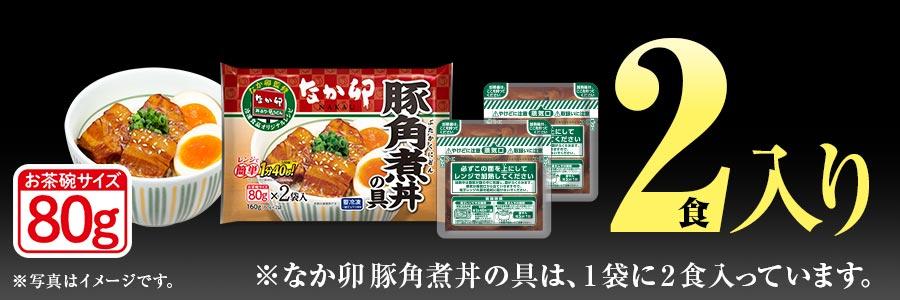 すき家 食べ比べセット8種19食 豚角煮丼