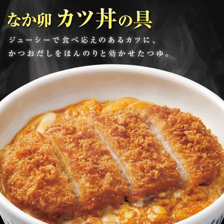 すき家 食べ比べセット8種19食 カツ丼