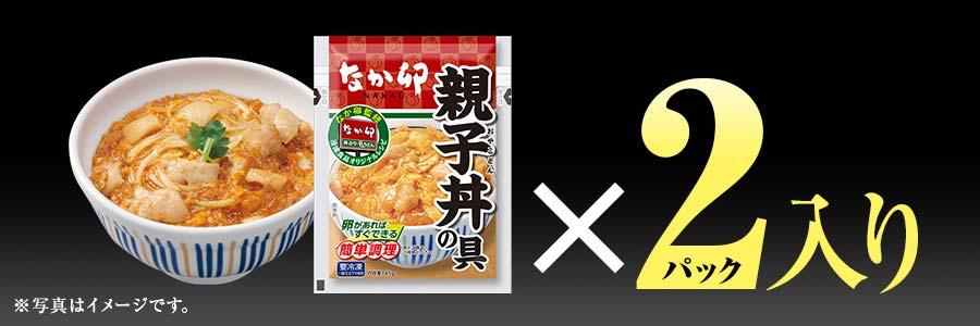 すき家 食べ比べセット8種19食 親子丼