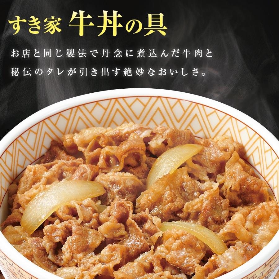 すき家 牛丼の具 120g 1パック 【冷凍(クール)】【軽減税率(8%)対象】