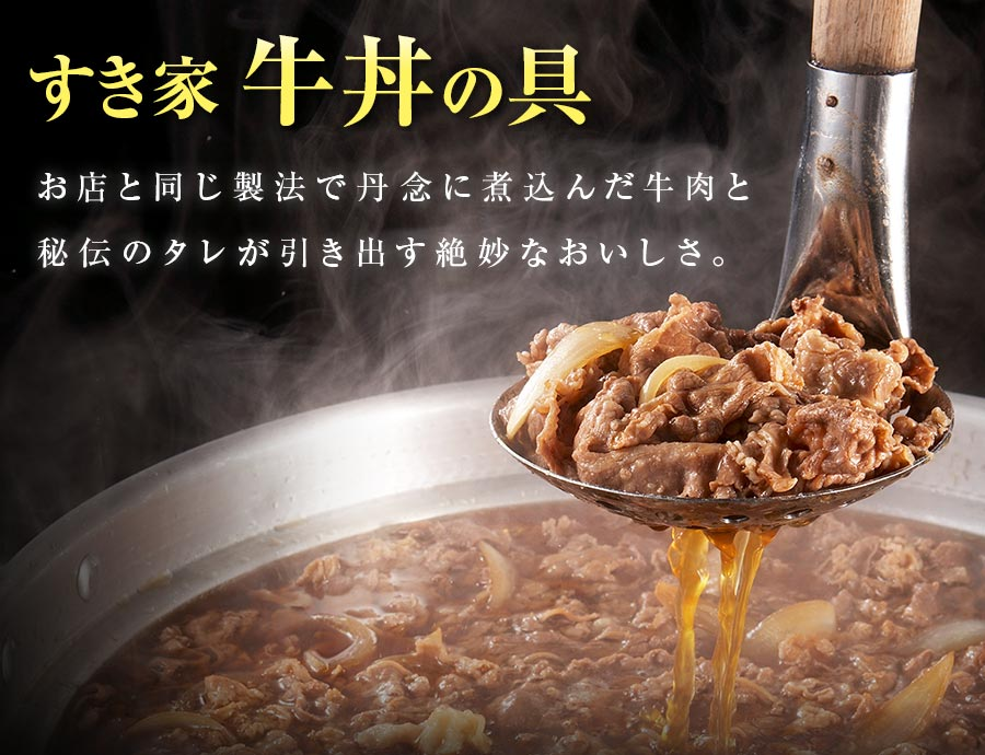 すき家 食べ比べセット8種19食 牛丼の具