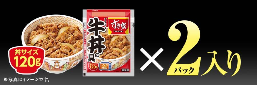 すき家 食べ比べセット5種10食 牛丼の具