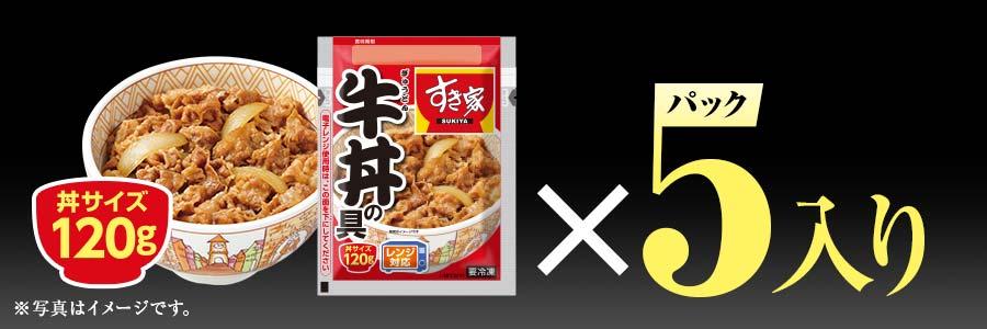 すき家 牛×カレーセット 牛丼の具_5p