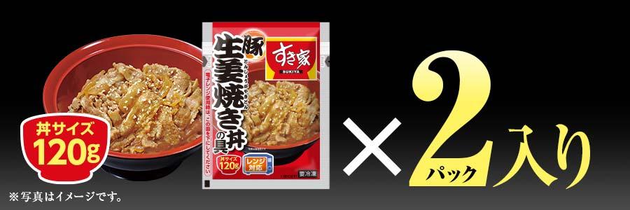 すき家 食べ比べセット8種19食 豚生姜焼き丼の具
