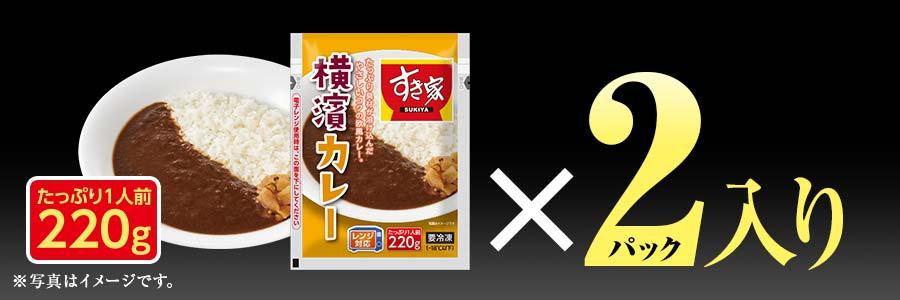 すき家 食べ比べセット5種10食 横濱カレー