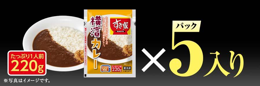 すき家 牛×カレーセット 横濱カレー_5p