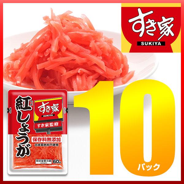 すき家 紅しょうが 10パックセット【常温】