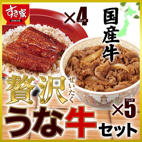 【丑の日 特別価格】すき家 贅沢うな牛セット うなぎ4パック×すき家 国産牛丼の具5パック【送料無料】 【冷凍(クール)】