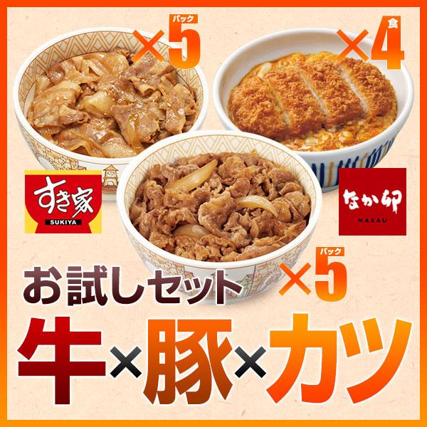 お試しセット 牛×豚×カツ すき家 牛丼の具 5パック × 豚丼の具 5パック × なか卯 カツ丼の具 4食【送料無料】【冷凍(クール)】