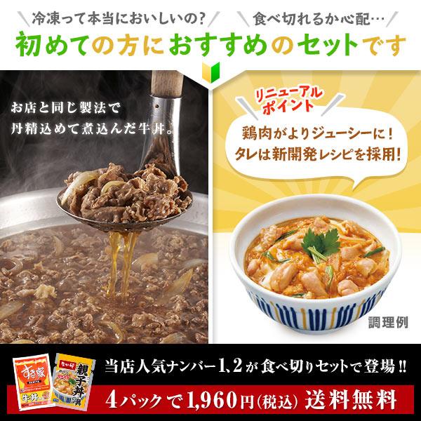 お試しに最適!! すき家牛丼の具2パック × なか卯親子丼の具2パック【送料無料】【冷凍(クール)】