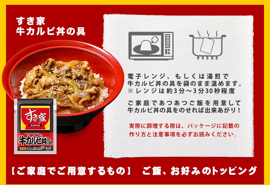 調理法:すき家牛カルビ丼の具 電子レンジ、もしくは湯煎で牛カルビ丼の具を袋のまま温めます。ご家庭であつあつのご飯を用意してカルビ丼の具をのせれば出来上がり!
