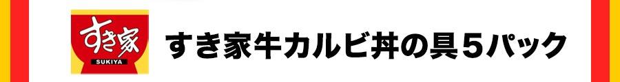 すき家カルビ丼の具5パック