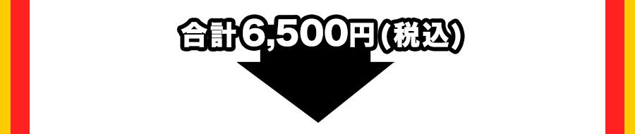 合計6500円