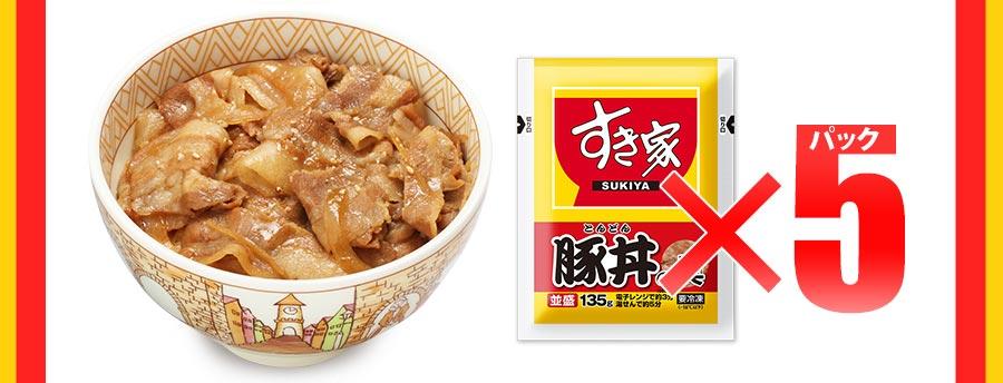 すき家豚丼の具イメージ