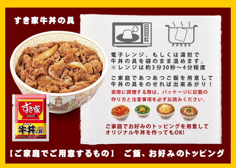 調理法:すき家牛丼の具 電子レンジ、もしくは湯煎で牛丼の具を袋のまま温めます。ご家庭であつあつのご飯を用意して牛丼の具をのせれば出来上がり!