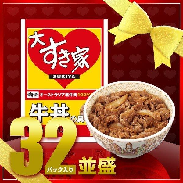 限定パッケージ『大すき家』牛丼の具32パックセット【送料無料】 【冷凍(クール)】【軽減税率(8%)対象】