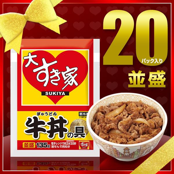 限定パッケージ『大すき家』牛丼の具20パックセット【送料無料】 【冷凍(クール)】【軽減税率(8%)対象】
