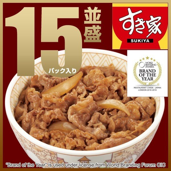 すき家 牛丼の具 15パックセット 【冷凍(クール)】【軽減税率(8%)対象】
