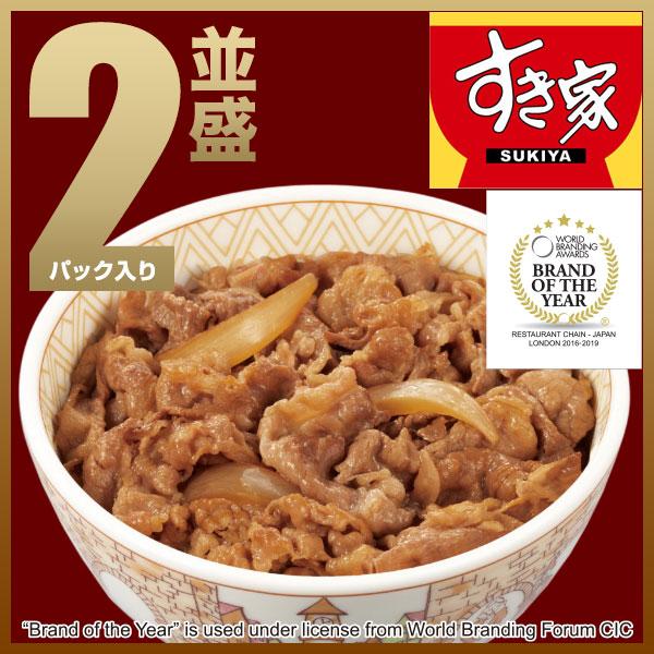 【同梱におすすめ】お試し すき家 牛丼の具 2パックセット 【冷凍(クール)】