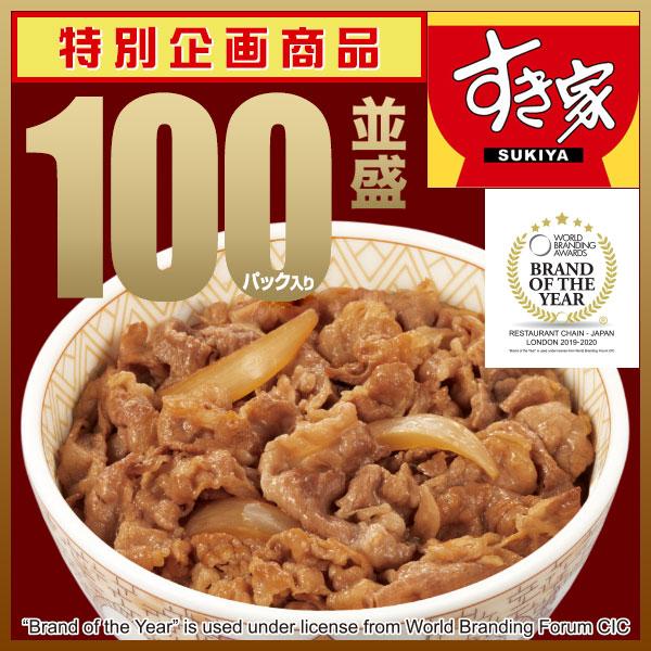 販売終了しました 2020年 福袋 2 すき家 牛丼の具 100パックセット【期間限定】【数量限定】【送料無料】 【冷凍(クール)】