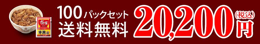 20200円