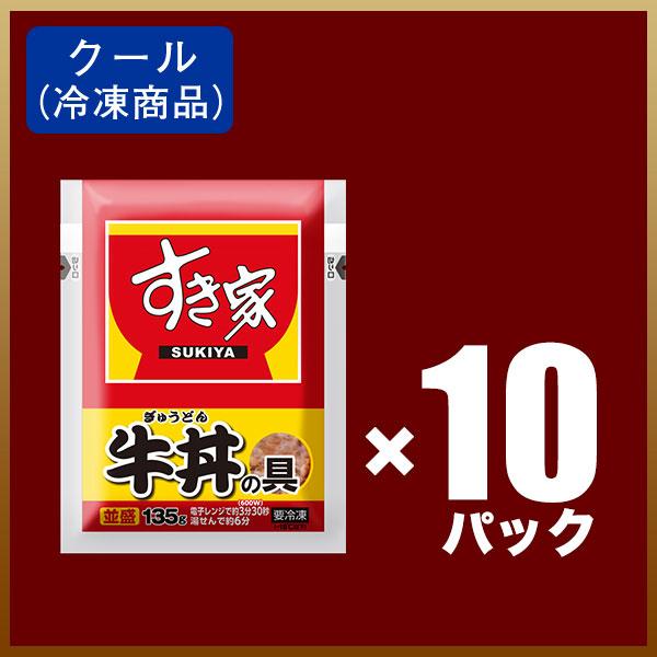 すき家 2種 計20パックセット 牛カルビ丼の具 10パック × 牛丼の具10パック【送料無料】【冷凍(クール)】【軽減税率(8%)対象】