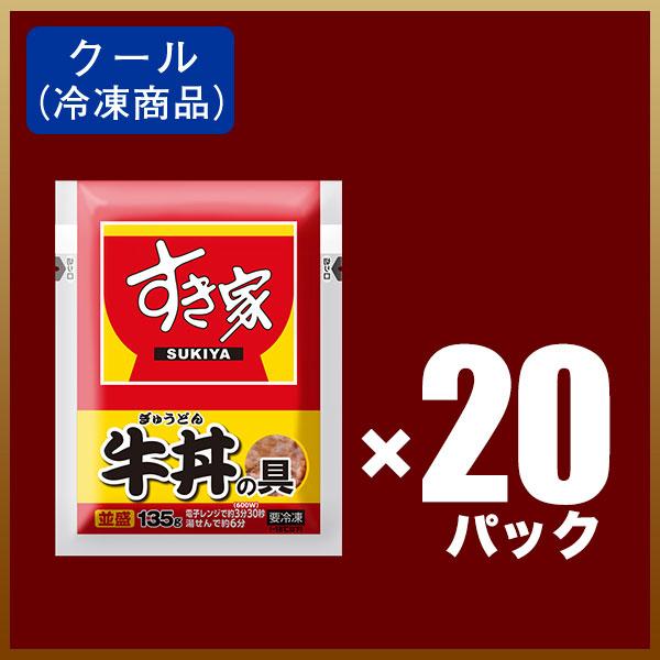 すき家 牛丼の具 20パックセット【送料無料】 【冷凍(クール)】【軽減税率(8%)対象】