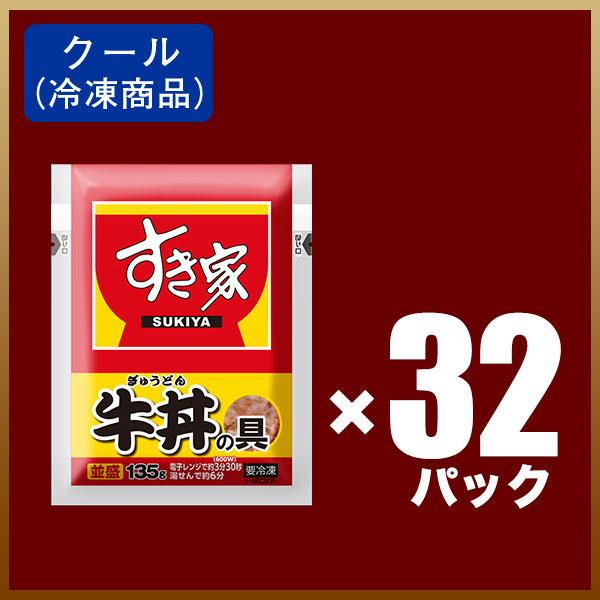 すき家 牛丼の具 32パックセット【送料無料】 【冷凍(クール)】【軽減税率(8%)対象】