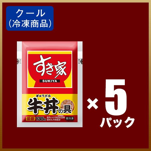 すき家 牛丼の具 5パックセット 【冷凍(クール)】【軽減税率(8%)対象】