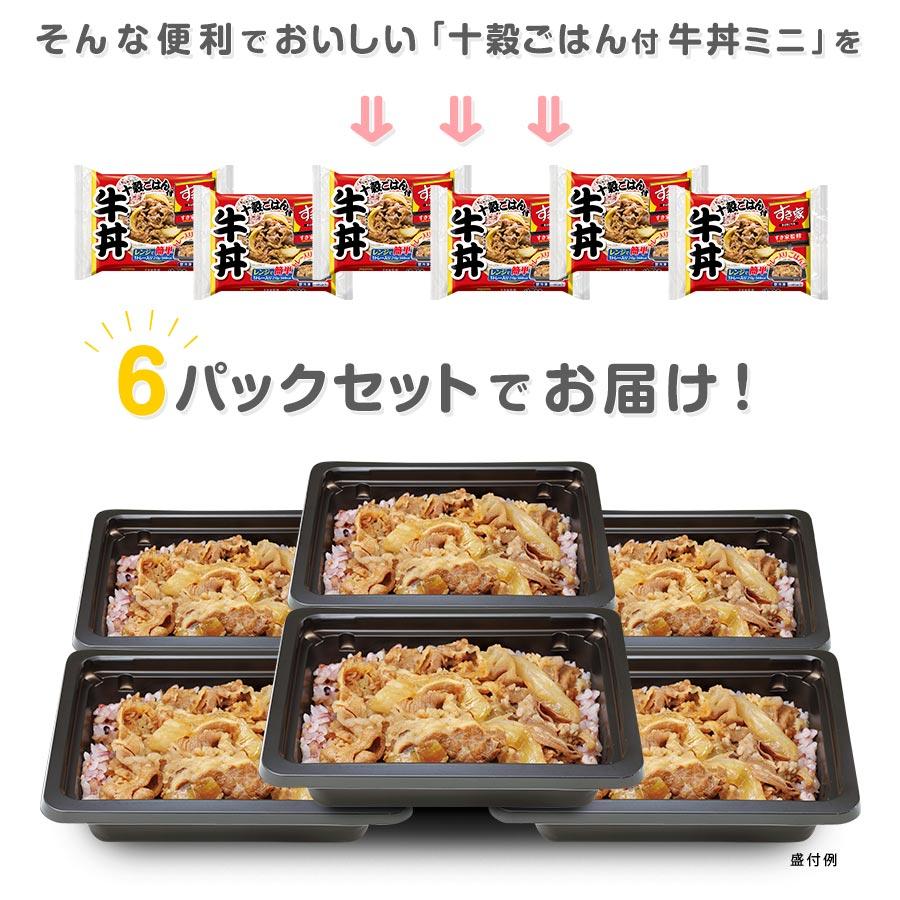 そんな便利でおいしい「すき家 十穀ごはん付 牛丼」を 6パックセットでお届けします。