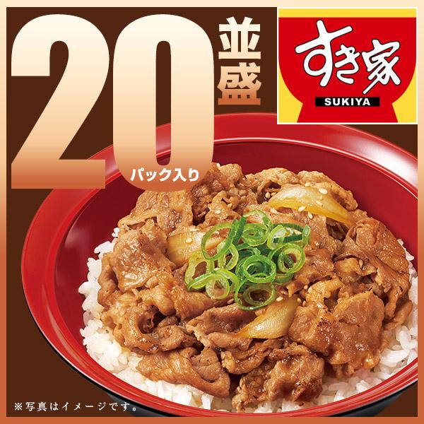 すき家 牛カルビ丼の具 20パックセット【送料無料】 【冷凍(クール)】【軽減税率(8%)対象】