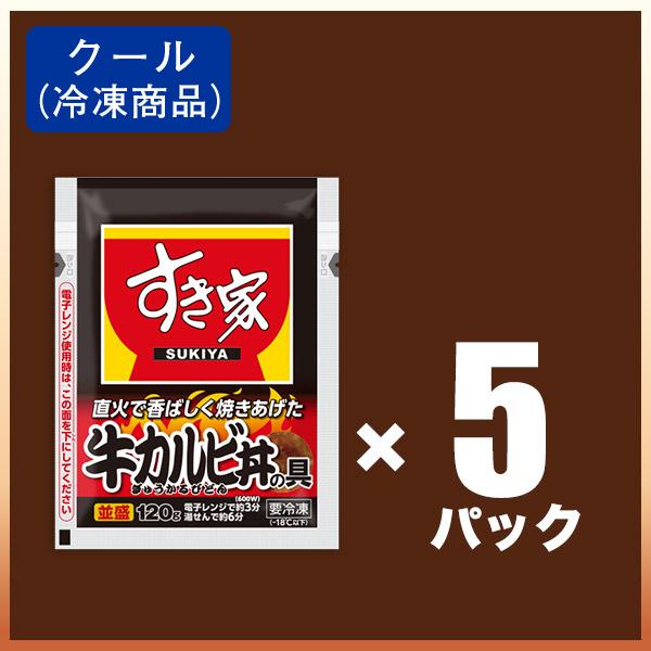 すき家 牛カルビ丼の具 5パックセット 【冷凍(クール)】【軽減税率(8%)対象】