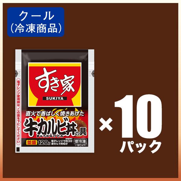 すき家 牛カルビ丼の具 10パックセット 【冷凍(クール)】【軽減税率(8%)対象】