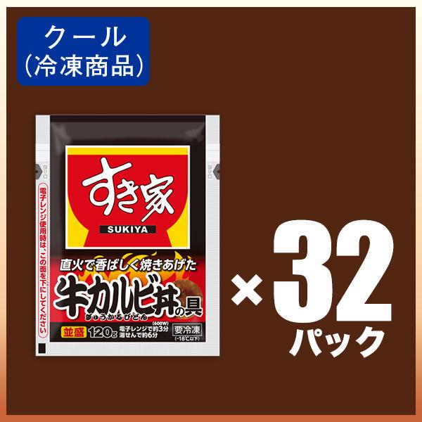 【7/29 15時まで1パックあたり209円】すき家 牛カルビ丼の具 32パックセット 【送料無料】【冷凍(クール)】【軽減税率(8%)対象】