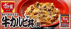 すき家牛カルビ丼の具