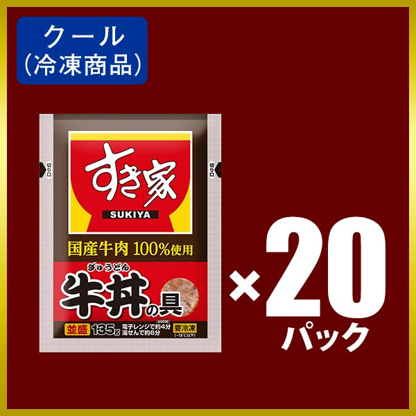 【訳あり】すき家 国産牛肉使用 牛丼の具 5パックセット 【送料無料】【賞味期限:2018年11月20日】【冷凍】