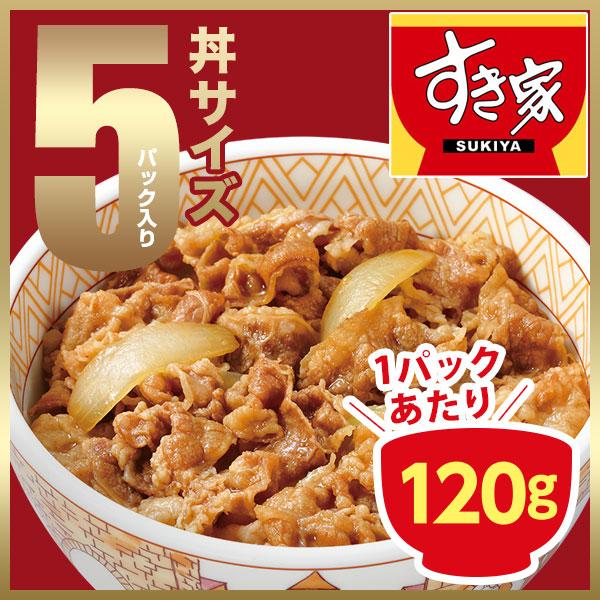 すき家 牛丼の具 120g 5パック 【冷凍(クール)】【軽減税率(8%)対象】