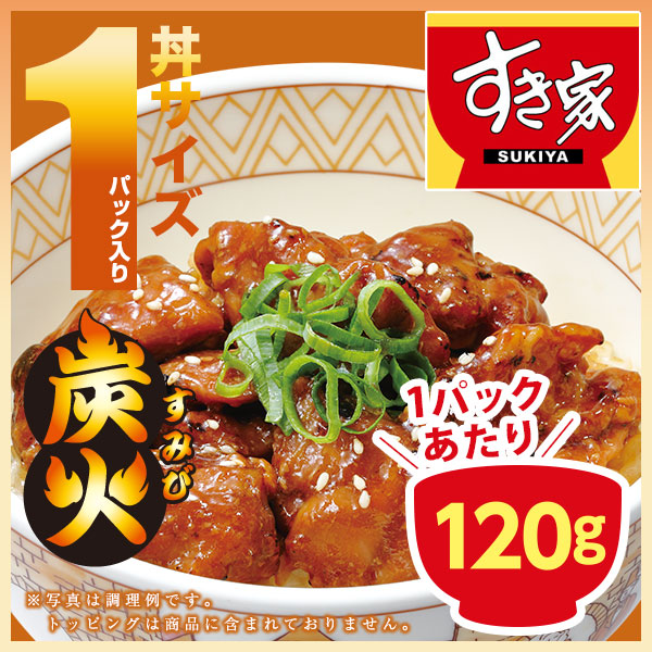 すき家 炭火やきとり丼の具 120g 1パック 【冷凍(クール)】【軽減税率(8%)対象】