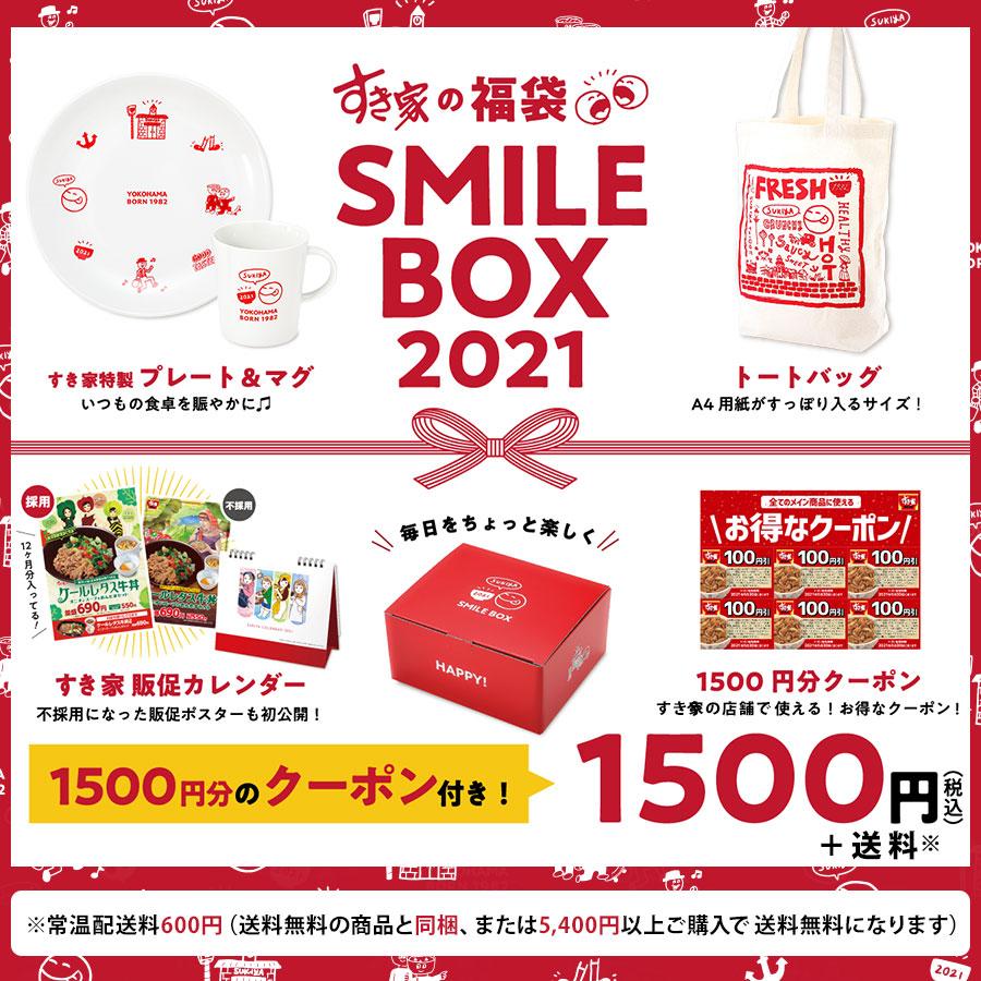 すき家の福袋「SMILE BOX 2021」【常温】【数量限定】